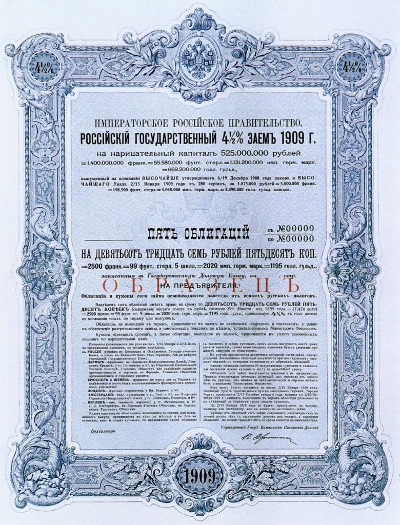 """Ценная бумага """"Российский государственный 4,5% заем 1909 года. Облигация в 937 рублей 50 копеек"""